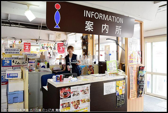 20170705日本青森古川市場 のっけ丼 青森魚菜センター52.jpg