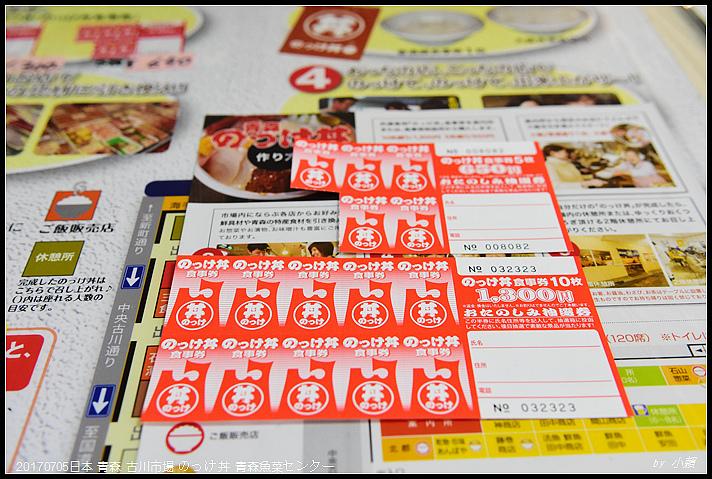 20170705日本青森古川市場 のっけ丼 青森魚菜センター49.jpg