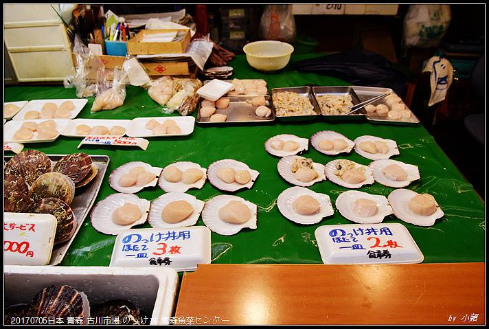 20170705日本青森古川市場 のっけ丼 青森魚菜センター07.jpg