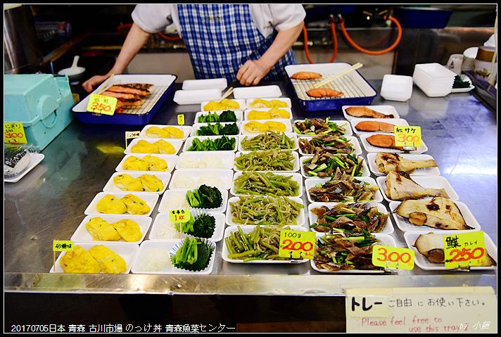 20170705日本青森古川市場 のっけ丼 青森魚菜センター16.jpg