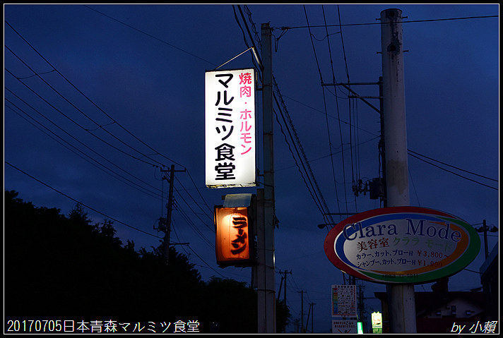 20170705日本青森マルミツ食堂41.jpg