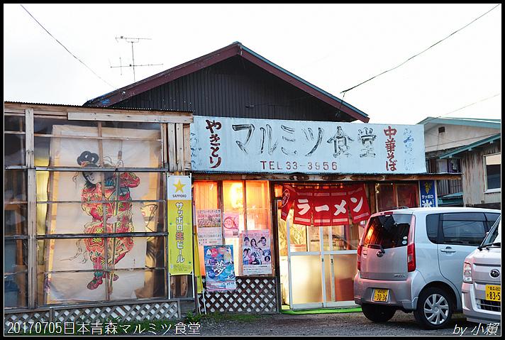 20170705日本青森マルミツ食堂40.jpg