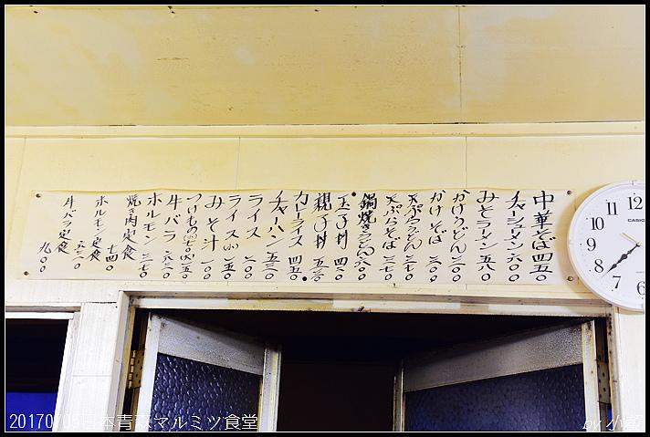 20170705日本青森マルミツ食堂39.jpg