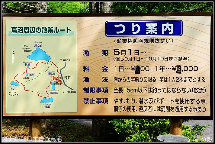 20170706日本青森蔦七沼002.jpg
