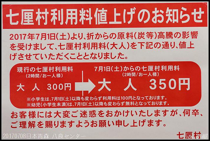 20170708日本青森 八食センター53.jpg