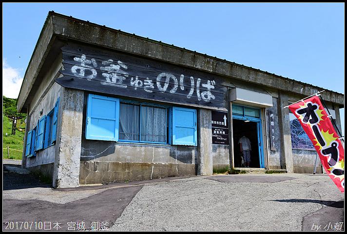 20170710日本 宮城 御釜126.jpg