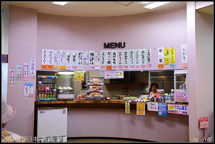20170710日本 宮城 御釜118.jpg
