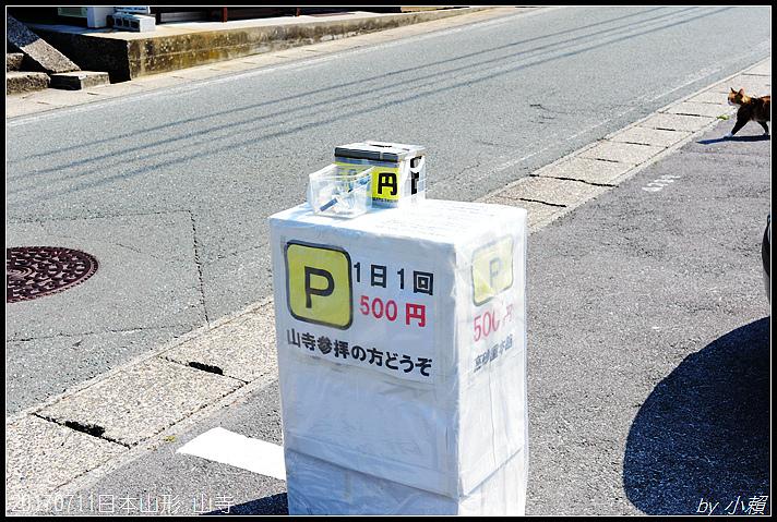 20170711日本山形 山寺003.jpg