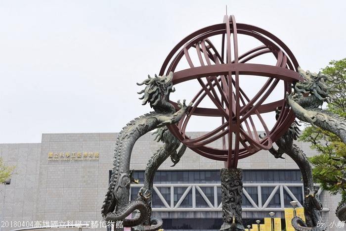 20180404高雄國立科學工藝博物館04.jpg