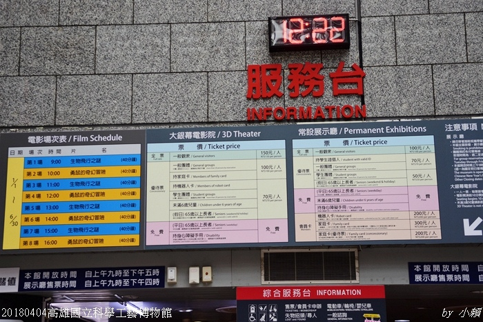 20180404高雄國立科學工藝博物館08.jpg