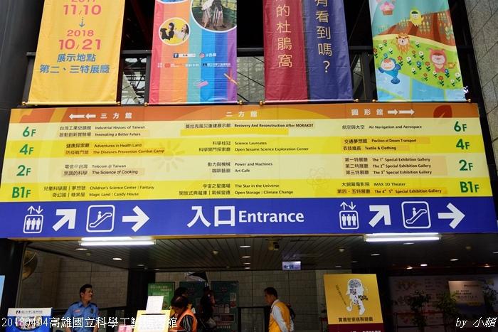 20180404高雄國立科學工藝博物館09.jpg