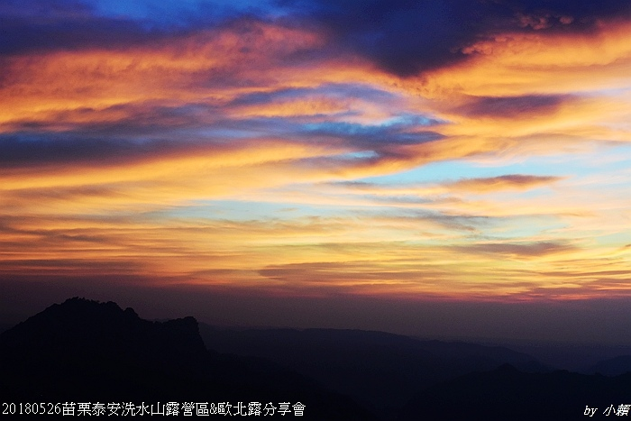 201805266苗栗泰安洗水山露露區&歐北露分享會12.JPG