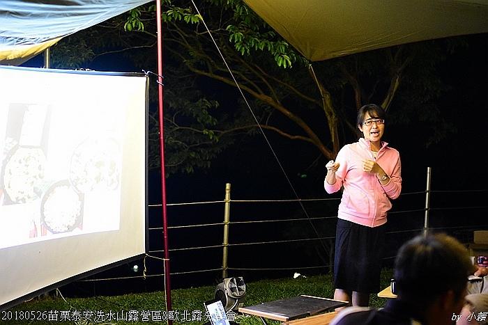 201805266苗栗泰安洗水山露露區&歐北露分享會39.JPG