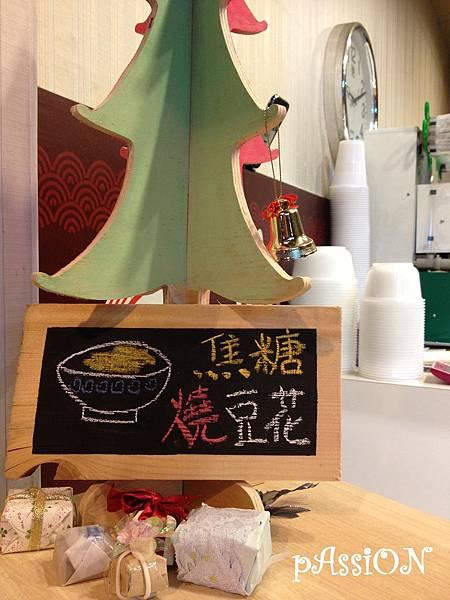 台南 尚禾焦糖豆花粉圓冰