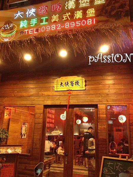 台南 大俠愛吃漢堡堡