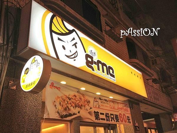 台南 焗米G-Me