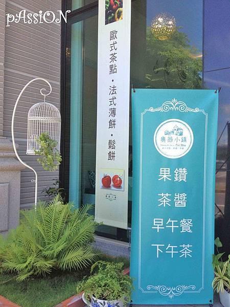台南 奧薇小鎮