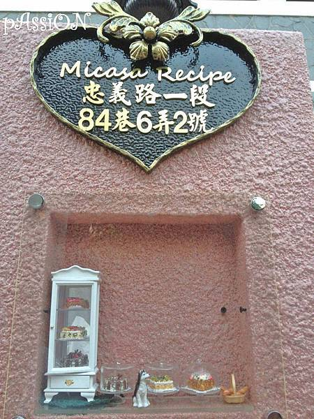 台南 Micasa