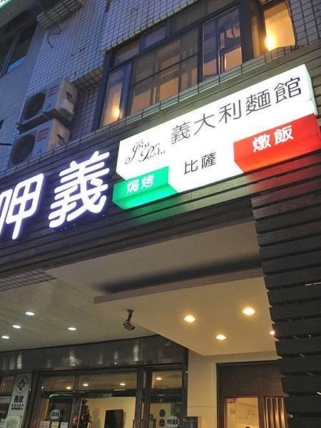 台南 呷義