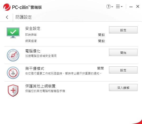 PC-cillin 2018-c防護設定.jpg
