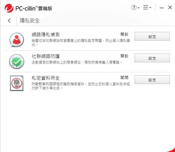 PC-cillin 2018-d隱私安全.jpg