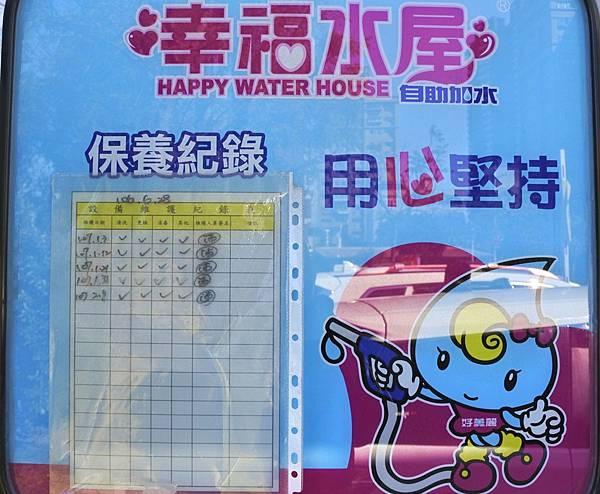 幸福水屋 h.jpg