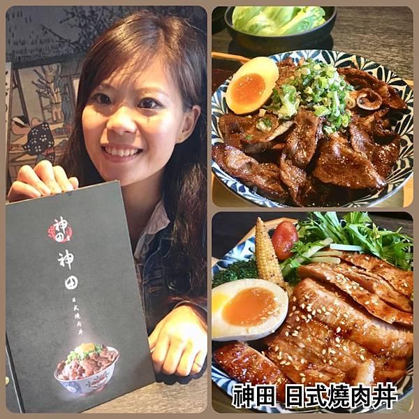 神田日式燒肉丼 封面.jpg