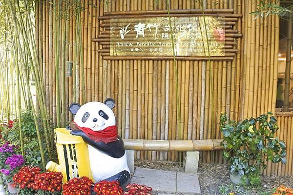 青竹 文化園區e.jpg