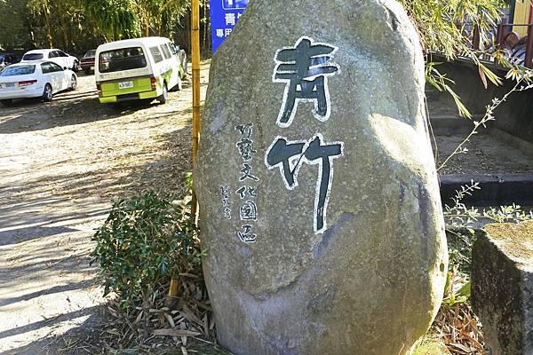 青竹 文化園區b.jpg