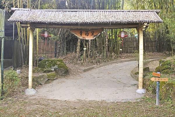 青竹 文化園區c4.jpg