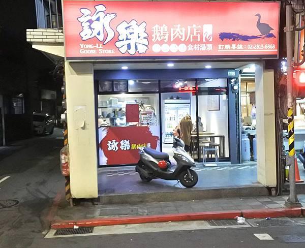 詠樂鵝肉店c.jpg