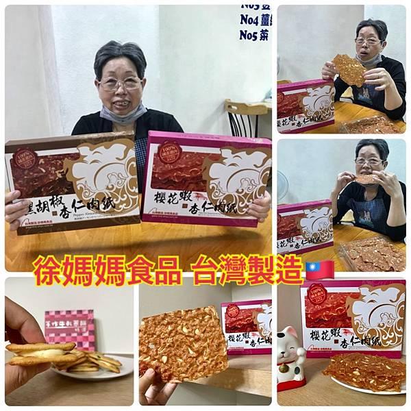 徐媽媽食品a.jpg