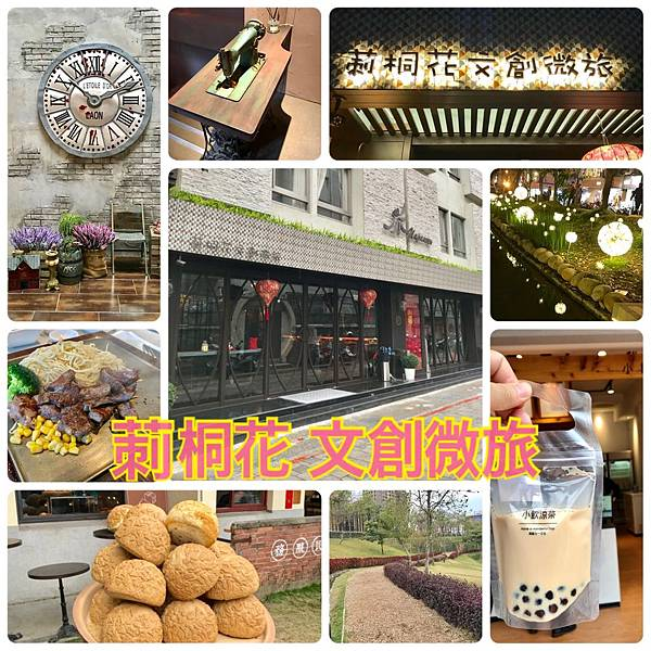 莿桐花文創微旅a.JPG