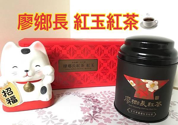 廖鄉長 紅玉紅茶a.jpg