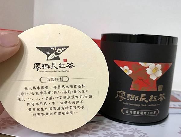 廖鄉長 紅玉紅茶c.jpg