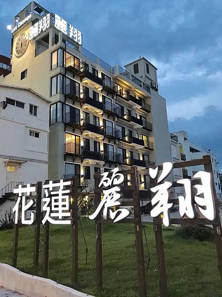 花蓮 麗翔酒店 a.jpg