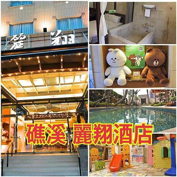 礁溪麗翔酒店 a.jpg