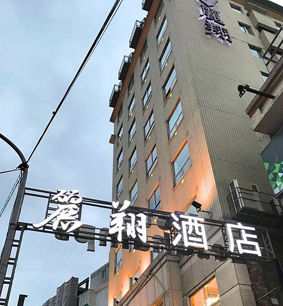 礁溪麗翔酒店 a2.jpg