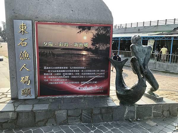 東石漁港b.jpg