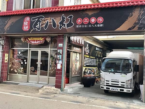 新港 源發號醬油b.jpg