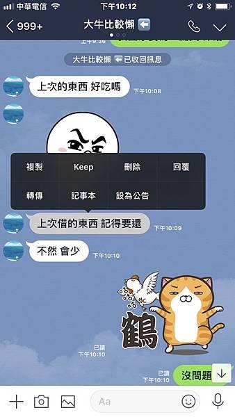 Line新功能 回覆b.jpg