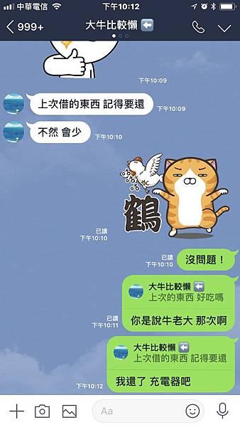 Line新功能 回覆c.jpg