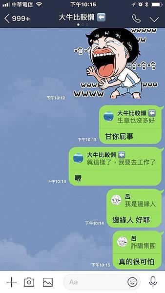 Line新功能 回覆d.jpg