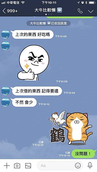 Line新功能 回覆a.jpg