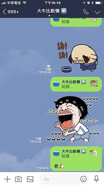 Line新功能 回覆e.jpg
