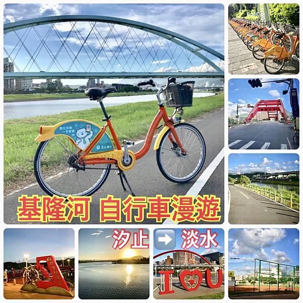 基隆河 自行車道 封面.jpg