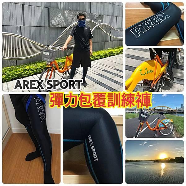 AREX SPORT 休閒運動機能壓縮褲_封面.jpg