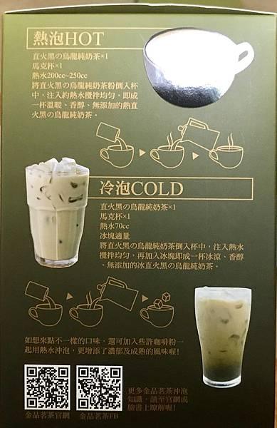 金品茗茶 - 直火黑 烏龍純奶茶g.jpg