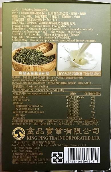 金品茗茶 - 直火黑 烏龍純奶茶h.jpg