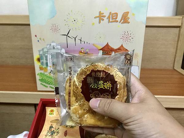 臺中市十大伴手禮 卡但屋e.jpg